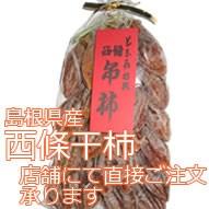 島根県産の西條干柿