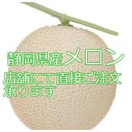 静岡県産のメロン