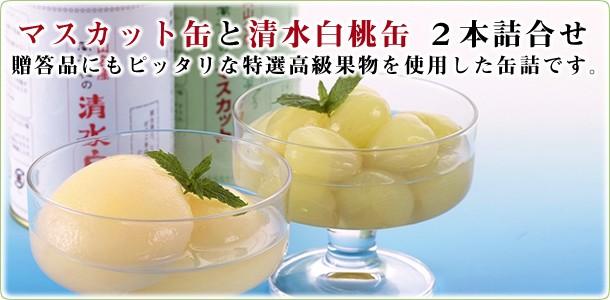 フルーツ王国岡山県を代表する缶詰高級フルーツがギッシリ マスカット缶と清水白桃缶 2本詰合せ
