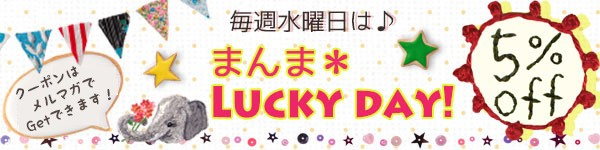 まんま*LUCKY DAY 5%OFF