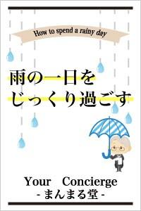 雨の日を快適に
