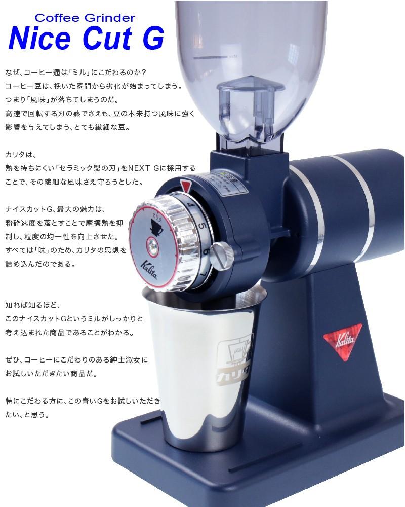 代購 日本kalita Nice Cut G電動磨豆機 日本製 Leanne的新天地 痞客邦