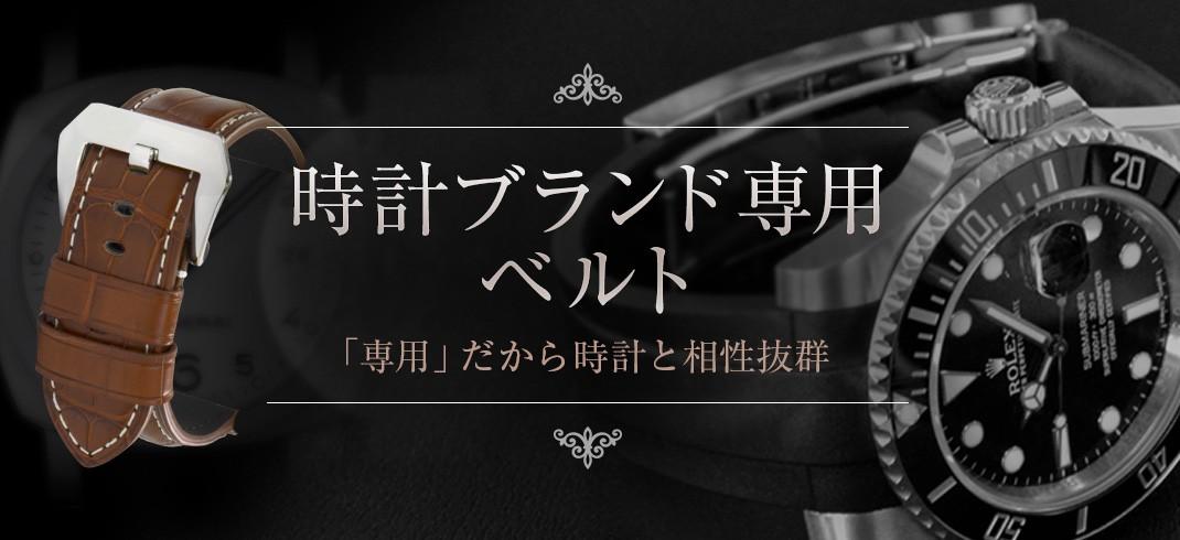 腕時計ブランド別・ベルト装着例集