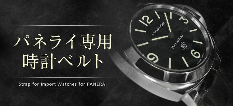 パネライ専用時計ベルト