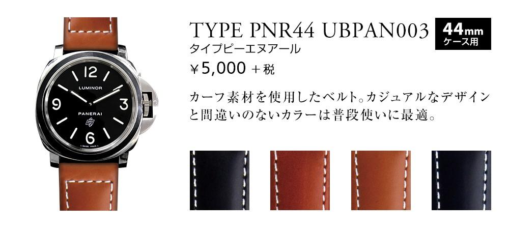 TYPE PNR44 UBPAN003