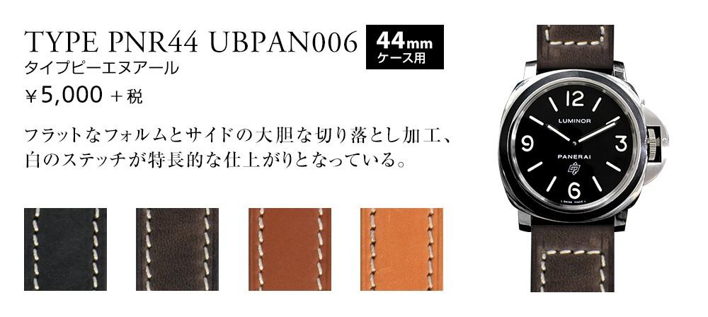 TYPE PNR44 UBPAN006