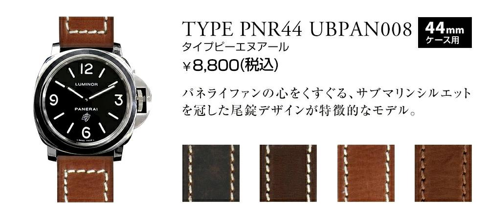 TYPE PNR44 UBPAN008