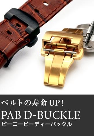 PAB D-BUCKLE