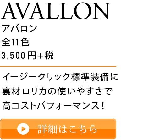 AVALLON
