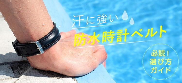 汗や水に強い 時計ベルト