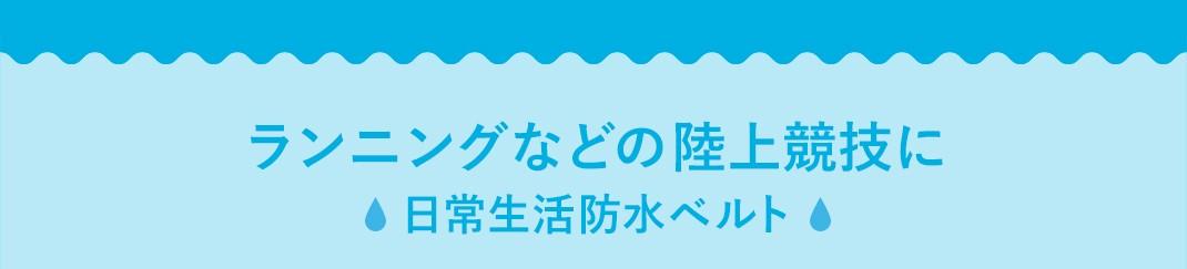 ランニングなどの陸上競技に 日常生活防水ベルト