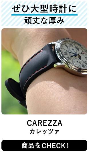 カレッツァ
