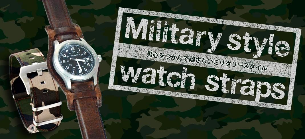 ミリタリーテイスト時計ベルト