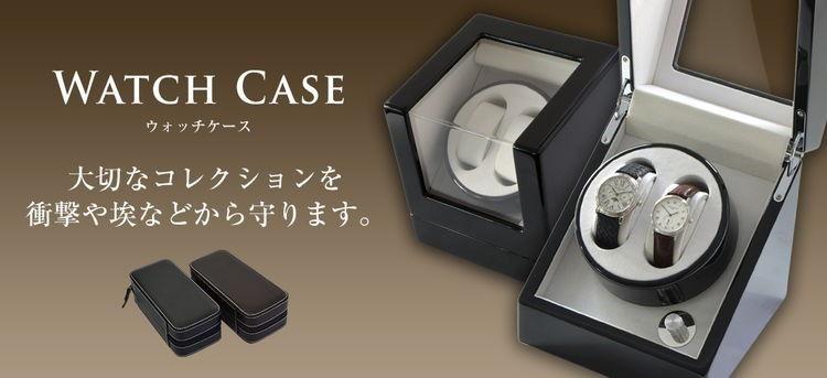 大切なコレクションを守る WATCH CASE(ウォッチケース)