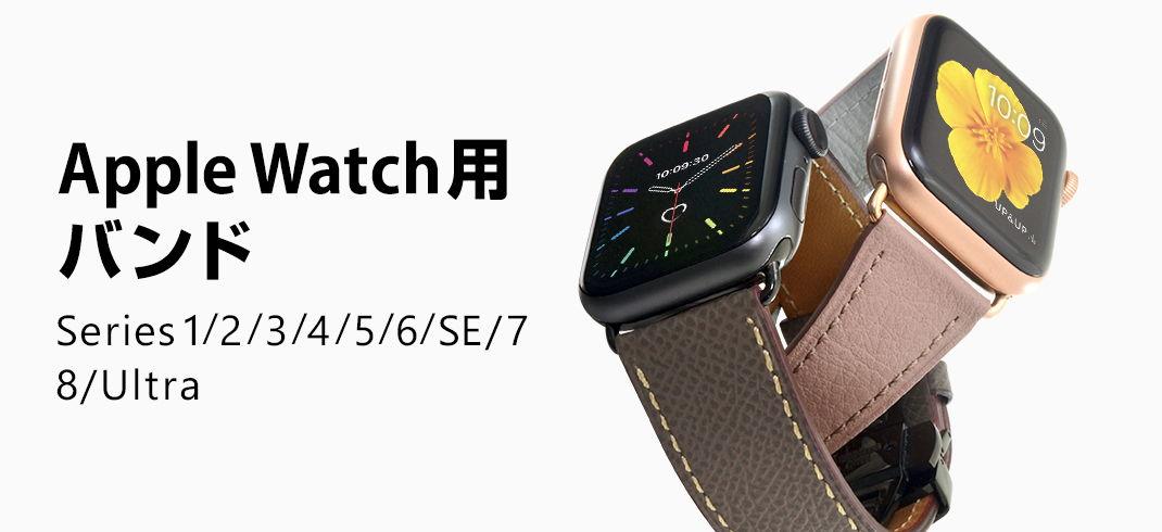 時計ベルト アップル社認定パーツ付きバンド