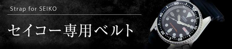 SEIKO(セイコー用) 専用ベルト