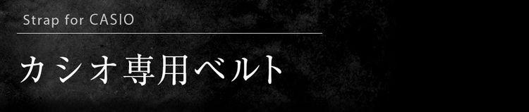 CASIO(カシオ用) 専用ベルト