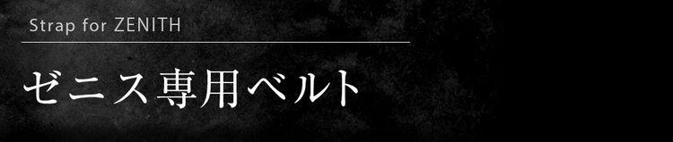 ZENITH(ゼニス用) 専用ベルト