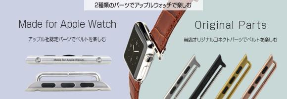 お好みのベルトをApple Watchで楽しむアップルウォッチ用・パーツ取付サービス