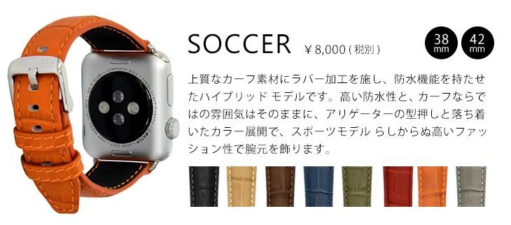 アップル社認定パーツ付バンド サッカー