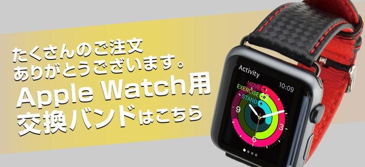 Apple Watch用交換バンドはこちら