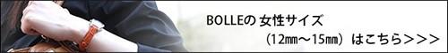 BOLLE 12-15mmサイズはコチラ