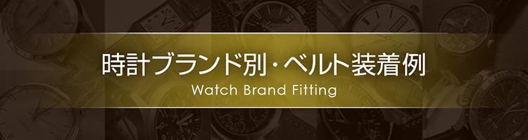 時計ブランド別装着事例