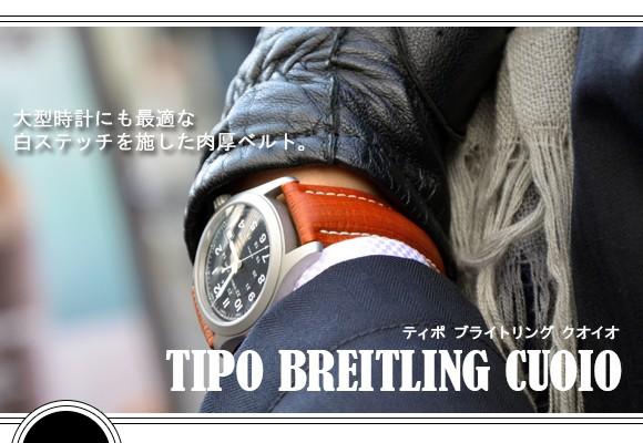 モレラート社製時計ベルトティポ・ブライトリング・クオイオ
