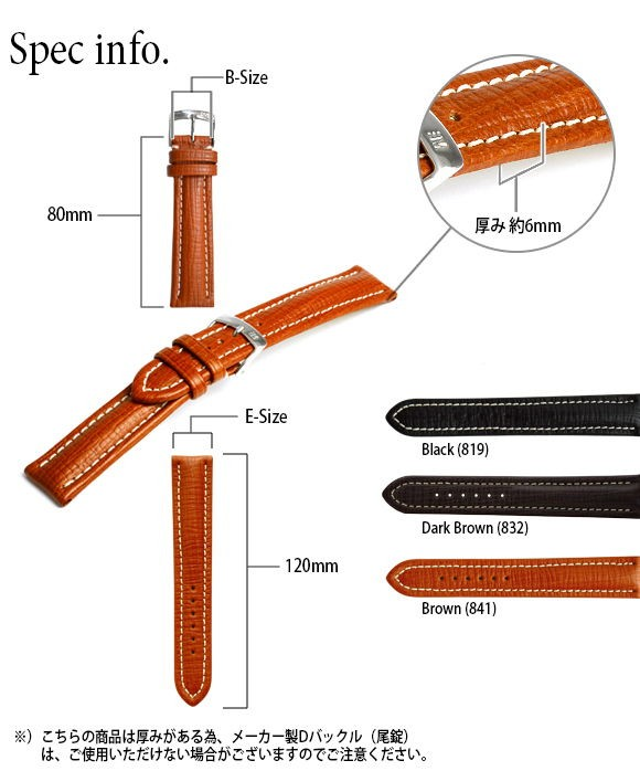 落着いた印象の深みあるカラー展開の時計ベルト