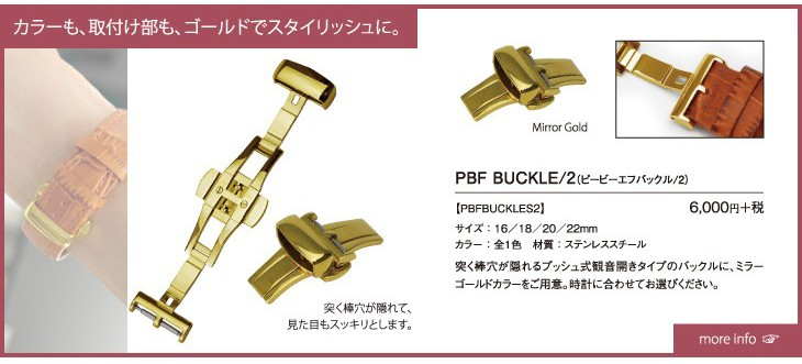 PBF BUCKLE/2