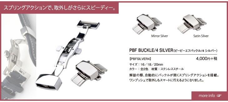 PBF BUCKLE/4 SILVER