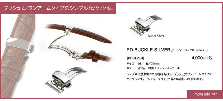 PD-BUCKLE SILVER