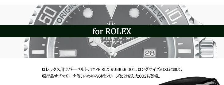 ロレックス用時計ベルト