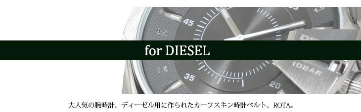 ディーゼル用時計ベルト