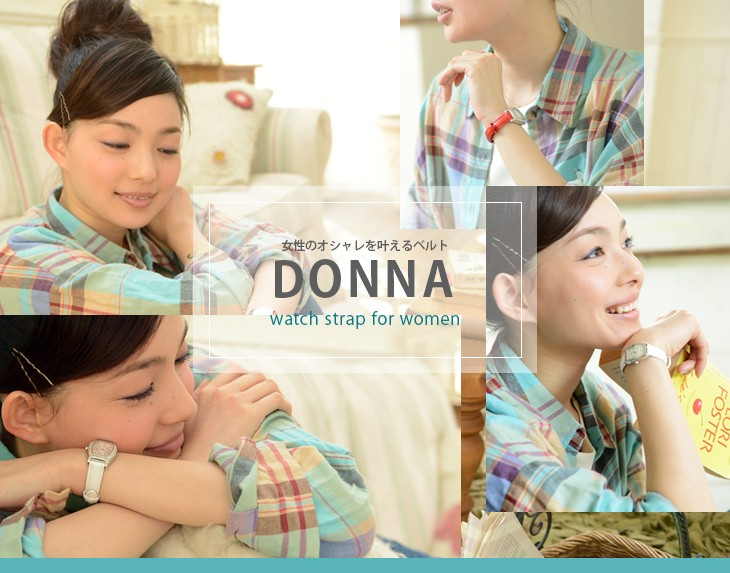 DONNAシリーズ