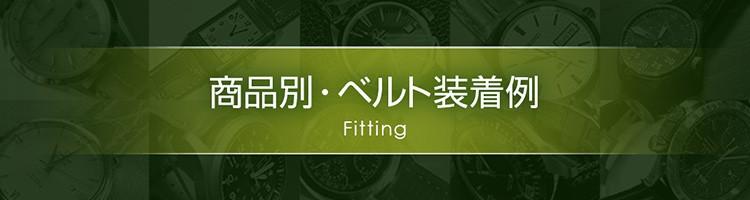 商品別時計ベルト・バックル装着例