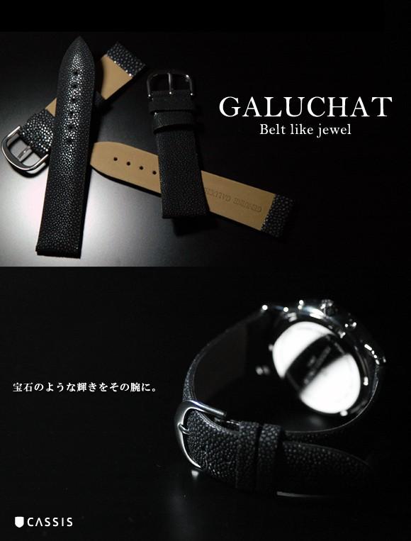 宝石のようなまばゆい輝きが魅力的な時計ベルト