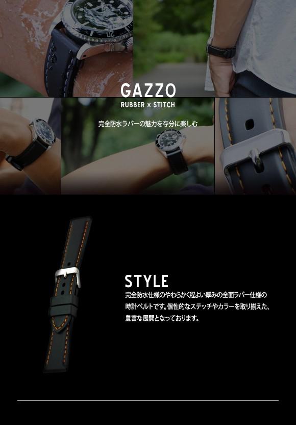 GAZZO(ガッツオ)