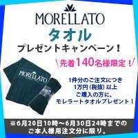 モレラートタオルキャンペーン