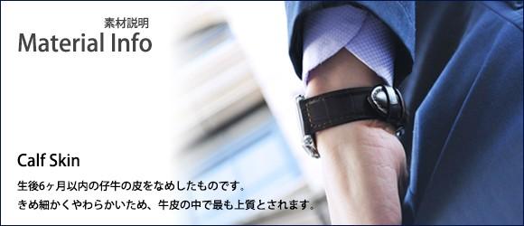 シックに決めたい大人の男性へピッタリな時計ベルト