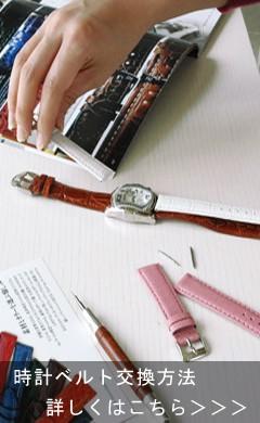 時計ベルト交換方法 詳しくはこちら