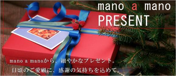 mano a mano プレゼント