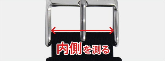 尾錠幅(Bサイズ)を測る