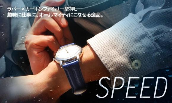 モレラート社製時計ベルトスピード