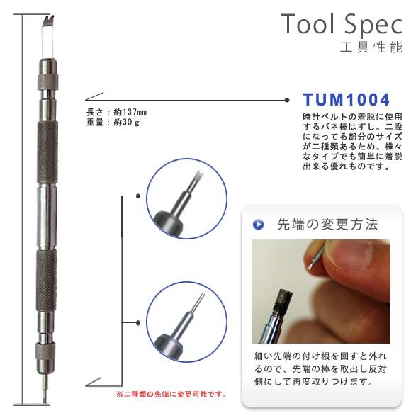 重量感のある金属製の本体と、交換可能な先端部分が特長です。