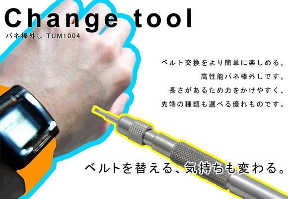 時計ベルトの交換をより確実に行える、高性能バネ棒外しです。