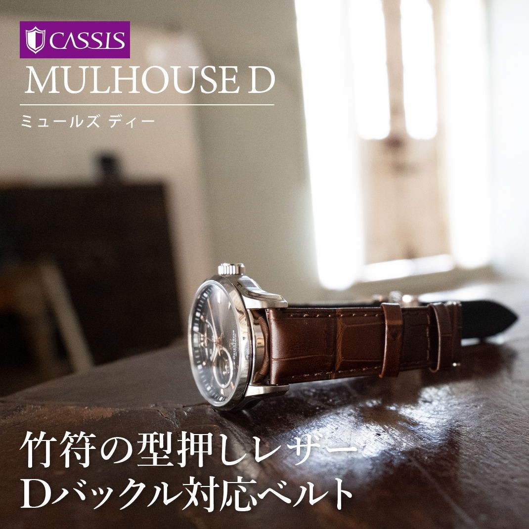 竹符の型押しレザー Dバックル対応ベルト カシス時計ベルト MULHOUSE D(ミュールズ ディー)