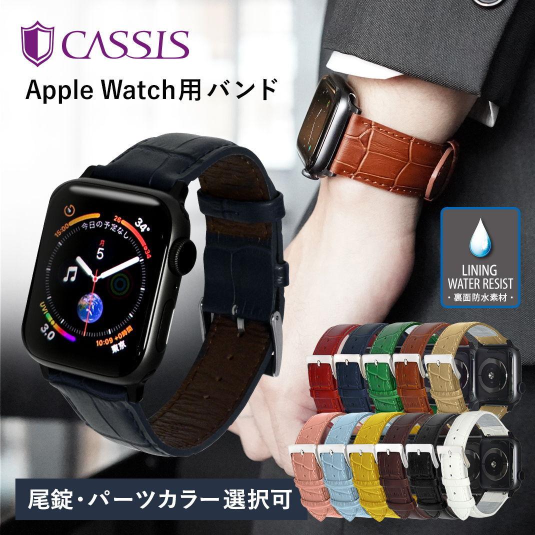 Apple Watch用バンド AVALLON(アバロン)