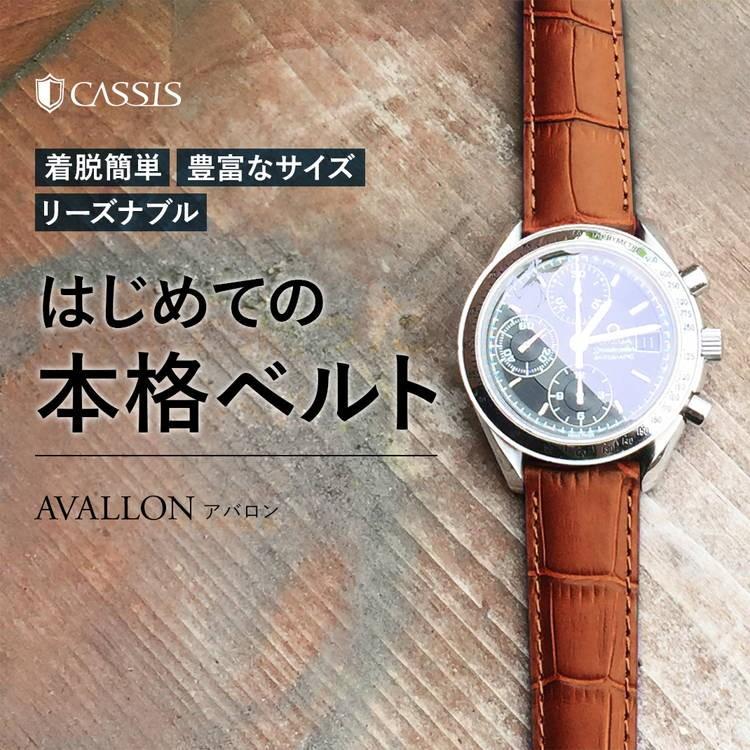 時計ベルト アバロン