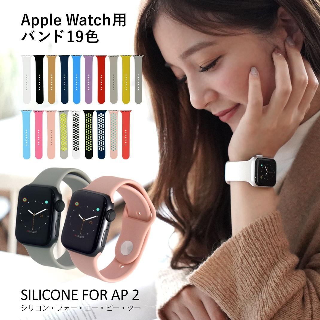 アップルウォッチ用バンド SILICONE FOR AP 2(シリコン for AP 2)